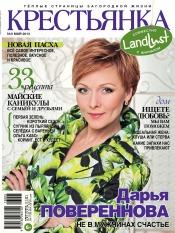 Крестьянка. Россия №5 05/2013