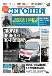 Сегодня. Киевский выпуск №106 06/2018
