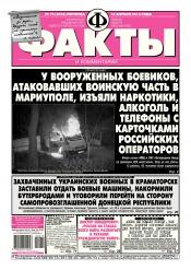 Факты и комментарии (пятница) №70 04/2014