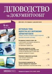 Діловодство та документообіг №6 06/2018