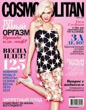 Cosmopolitan в Украине №3 03/2015