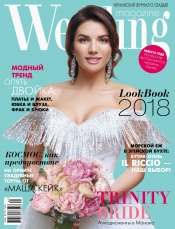 Wedding magazine №1 04/2018