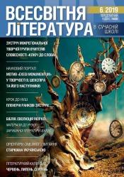 Всесвітня література в сучасній школі №6 06/2019
