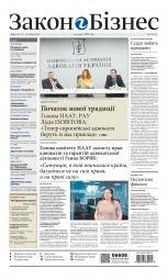 Закон і Бізнес (українською мовою) №51 12/2020