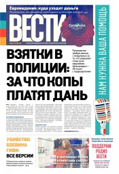 Вести №23 02/2017