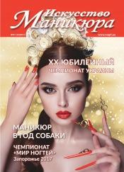 Искусство маникюра №4 12/2017