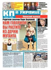 Комсомольская правда №4 01/2017