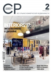 Commercial Property №2 03/2017