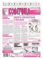 Советчица. Харьков №35 08/2014