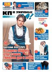 Комсомольская правда (четверг) №115 08/2019