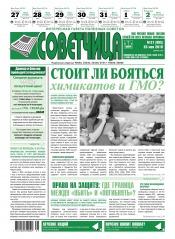 Советчица.Интересная газета полезных советов №21 06/2019