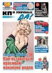 Комсомольская правда (четверг) №38 03/2018