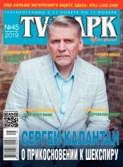 TV-Парк №45 11/2019