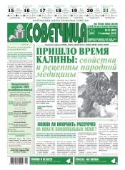 Советчица.Интересная газета полезных советов №41 10/2018