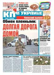 Комсомольская правда №217-218 12/2017
