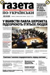 Газета по-українськи №98 12/2019