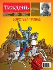 Український Тиждень №40 10/2021