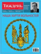 Український Тиждень №29 07/2020