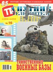 Спутник телезрителя №16 04/2018