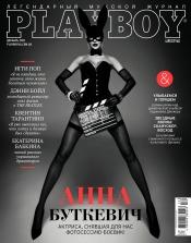 Playboy №12 12/2019