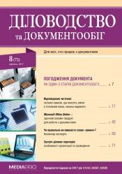 Діловодство та документообіг №8 08/2017