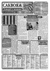 Саквояж: історії з життя №40 10/2015