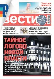 Вести №98 08/2020