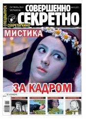 Совершенно секретно – Украина. Спецвыпуск №10 10/2021