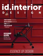 ID.Interior Design №2-3 02/2020