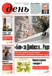 День. На русском языке. (пятница) №178-179 10/2017