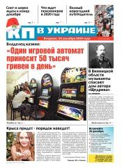 Комсомольская правда №197-198 12/2019