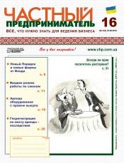 Частный предприниматель газета №16 09/2018