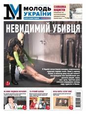 МОЛОДЬ УКРАЇНИ №3-4 01/2019