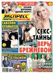 Экспресс-газета №42 10/2014
