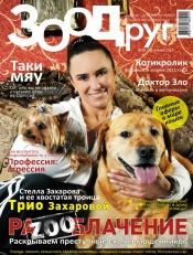 Зоодруг №1 01/2011