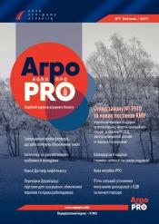 АгроПРО №7 04/2017