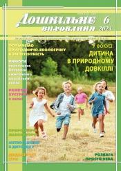 Дошкільне виховання №6 06/2021