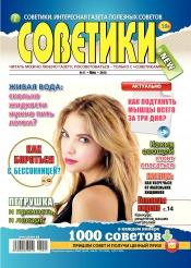 Советики №11 06/2015