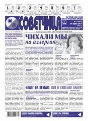 Советчица.Интересная газета полезных советов №17 04/2017