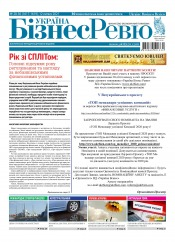 Україна Бізнес Ревю №28-30 07/2021