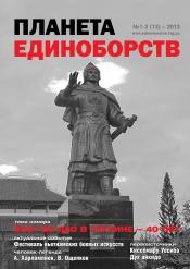 Планета единоборств №1-2 01/2013