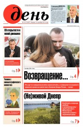 День. На русском языке №163 09/2019