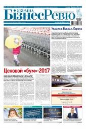 Україна Бізнес Ревю №3-4 01/2017