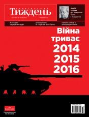 Український Тиждень №33 08/2016