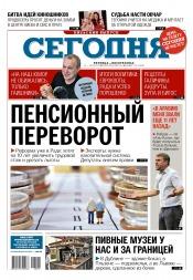 Сегодня. Киевский выпуск №112 06/2017