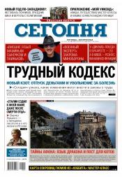 Сегодня. Киевский выпуск №265 12/2014