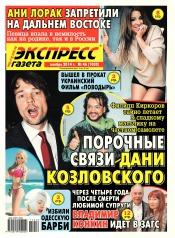 Экспресс-газета №46 11/2014