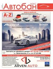 Автобан люкс №2 02/2014