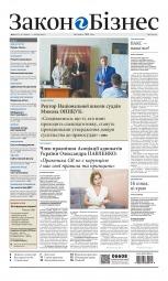 Закон і Бізнес (українською мовою) №21 05/2018