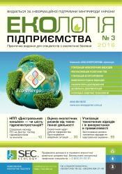 Екологія підприємства №3 03/2016